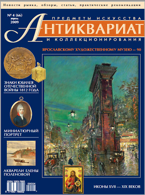 ANTIQUES ARTS & COLLECTIBLES MAGAZINE #66 Apr.2009_ЖУРН.АНТИКВАРИАТ №66 Апр.2009