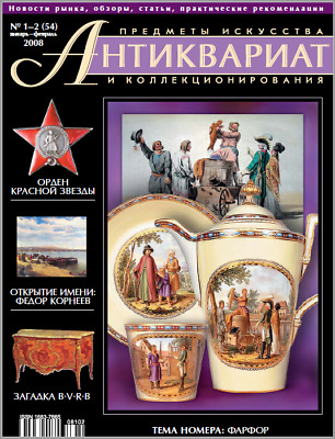 ANTIQUES ARTS & COLLECTIBLES MAGAZINE #54 Jan.2008_ЖУРН.АНТИКВАРИАТ №54 Янв.2008