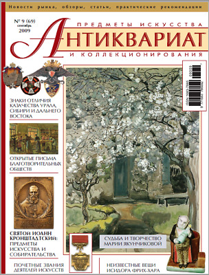 ANTIQUES ARTS & COLLECTIBLES MAGAZINE #69 Sept2009_ЖУРН.АНТИКВАРИАТ №69 Сент2009