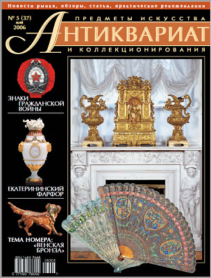 ANTIQUES ARTS & COLLECTIBLES MAGAZINE #37 May 2006_ЖУРН.АНТИКВАРИАТ №37 Май 2006