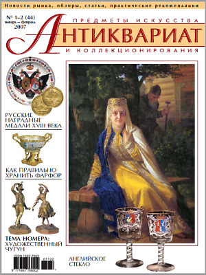 ANTIQUES ARTS & COLLECTIBLES MAGAZINE #44 Jan.2007_ЖУРН.АНТИКВАРИАТ №44 Янв.2007