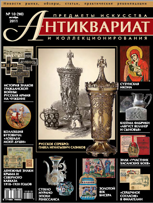 ANTIQUES ARTS & COLLECTIBLES MAGAZINE #90 Oct2011_ЖУРН. АНТИКВАРИАТ №90 Окт.2011