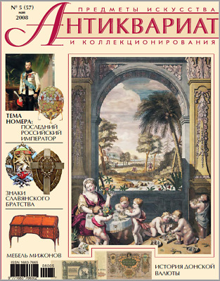 ANTIQUES ARTS & COLLECTIBLES MAGAZINE #57 May 2008_ЖУРН.АНТИКВАРИАТ №57 Май 2008