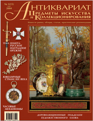 ANTIQUES ARTS & COLLECTIBLES MAGAZINE #15 Mar2004_ЖУРН. АНТИКВАРИАТ №15 Март2004
