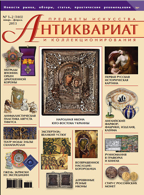 ANTIQUES ARTS & COLLECTIBLES MAGAZINE #103 Jan2013_ЖУРН. АНТИКВАРИАТ №103 Янв-13