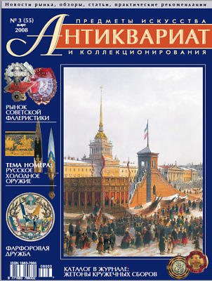 ANTIQUES ARTS & COLLECTIBLES MAGAZINE #55 Mar.2008_ЖУРН.АНТИКВАРИАТ №55 Март2008