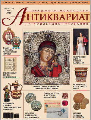 ANTIQUES ARTS & COLLECTIBLES MAGAZINE #77 June2010_ЖУРН.АНТИКВАРИАТ №77 Июнь2010