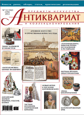 ANTIQUES ARTS & COLLECTIBLES MAGAZINE #102 Dec2012_ЖУРН. АНТИКВАРИАТ №102 Дек-12
