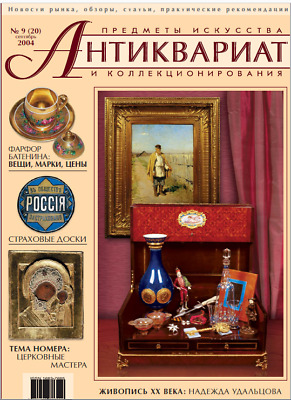 ANTIQUES ARTS & COLLECTIBLES MAGAZINE #20 Sep 2004_ЖУРН.АНТИКВАРИАТ №20 Сент2004