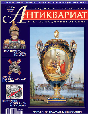 ANTIQUES ARTS & COLLECTIBLES MAGAZINE #50 Sep.2007_ЖУРН.АНТИКВАРИАТ №50 Сент2007