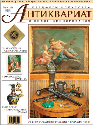 ANTIQUES ARTS & COLLECTIBLES MAGAZINE #26 Apr 2005_ЖУРН.АНТИКВАРИАТ №26 Апр 2005
