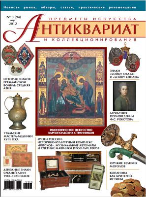 ANTIQUES ARTS & COLLECTIBLES MAGAZINE #94 Mar2012_ЖУРН. АНТИКВАРИАТ №94 Март2012