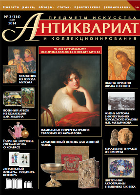 ANTIQUES ARTS & COLLECTIBLES MAGAZINE #114 Mar2014_ЖУРН. АНТИКВАРИАТ №114 Март14
