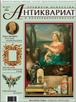 ANTIQUES ARTS & COLLECTIBLES MAGAZINE #17 May2004_ЖУРН. АНТИКВАРИАТ №17 Май 2004