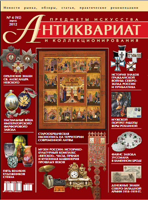 ANTIQUES ARTS & COLLECTIBLES MAGAZINE #95 Apr2012_ЖУРН. АНТИКВАРИАТ №95 Апр.2012