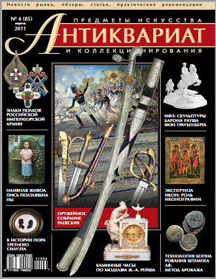 ANTIQUES ARTS & COLLECTIBLES MAGAZINE #85 Apr2011_ЖУРН. АНТИКВАРИАТ №85 Апр.2011
