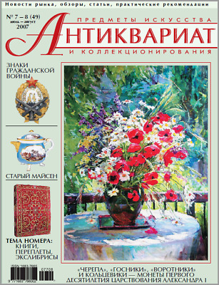 ANTIQUES ARTS & COLLECTIBLES MAGAZINE #49 July2007_ЖУРН.АНТИКВАРИАТ №49 Июль2007