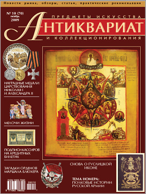 ANTIQUES ARTS & COLLECTIBLES MAGAZINE #70 Oct.2009_ЖУРН.АНТИКВАРИАТ №70 Окт.2009