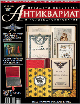 ANTIQUES ARTS & COLLECTIBLES MAGAZINE #43 Dec.2006_ЖУРН.АНТИКВАРИАТ №43 Дек.2006