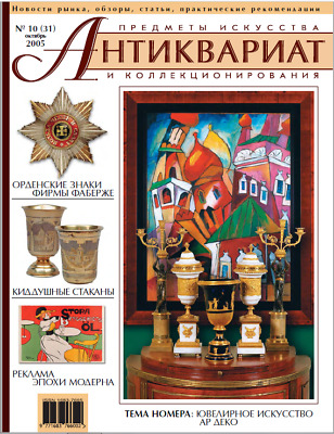 ANTIQUES ARTS & COLLECTIBLES MAGAZINE #31 Oct 2005_ЖУРН.АНТИКВАРИАТ №31 Окт 2005