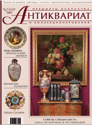 ANTIQUES ARTS & COLLECTIBLES MAGAZINE#19 July2004_ЖУРН.АНТИКВАРИАТ №19 Июль 2004