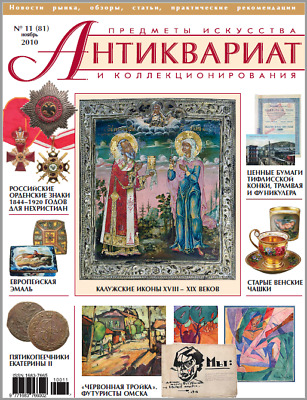 ANTIQUES ARTS & COLLECTIBLES MAGAZINE #81 Nov 2010_ЖУРН.АНТИКВАРИАТ №81 Нояб2010