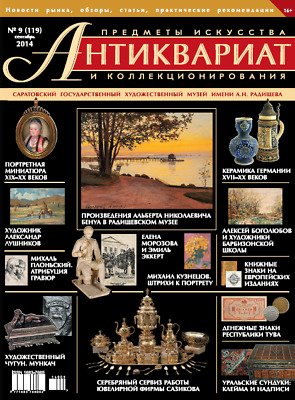 ANTIQUES ARTS & COLLECTIBLES MAGAZINE #119 Sep2014_ЖУРН. АНТИКВАРИАТ №119 Сент14