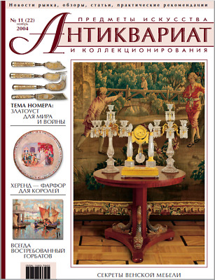 ANTIQUES ARTS & COLLECTIBLES MAGAZINE #22 Nov 2004_ЖУРН.АНТИКВАРИАТ №22 Нояб2004
