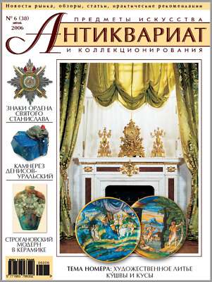 ANTIQUES ARTS & COLLECTIBLES MAGAZINE #38 June2006_ЖУРН.АНТИКВАРИАТ №38 Июнь2006