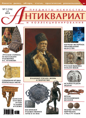 ANTIQUES ARTS & COLLECTIBLES MAGAZINE #116 May2014_ЖУРН. АНТИКВАРИАТ №116 Май-14