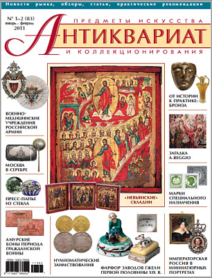ANTIQUES ARTS & COLLECTIBLES MAGAZINE #83 Jan.2011_ЖУРН.АНТИКВАРИАТ №83 Янв.2011