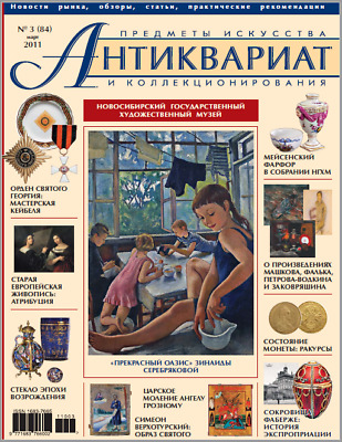 ANTIQUES ARTS & COLLECTIBLES MAGAZINE #84 Mar2011_ЖУРН. АНТИКВАРИАТ №84 Март2011