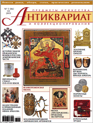 ANTIQUES ARTS & COLLECTIBLES MAGAZINE #86 May2011_ЖУРН. АНТИКВАРИАТ №86 Май 2011