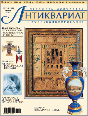 ANTIQUES ARTS & COLLECTIBLES MAGAZINE #51 Oct.2007_ЖУРН.АНТИКВАРИАТ №51 Окт.2007