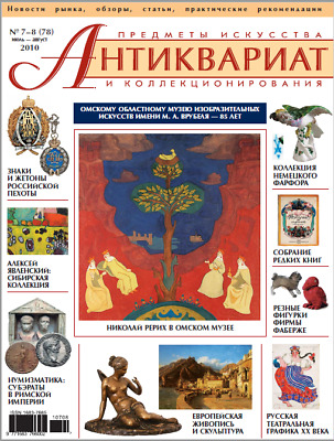 ANTIQUES ARTS & COLLECTIBLES MAGAZINE #78 July2010_ЖУРН.АНТИКВАРИАТ №78 Июль2010