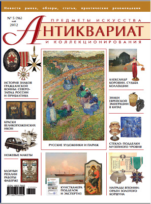 ANTIQUES ARTS & COLLECTIBLES MAGAZINE #96 May2012_ЖУРН. АНТИКВАРИАТ №96 Май 2012