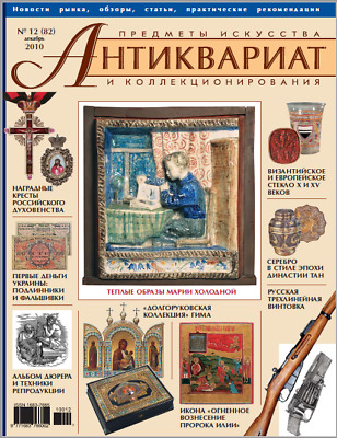 ANTIQUES ARTS & COLLECTIBLES MAGAZINE #82 Dec 2010_ЖУРН.АНТИКВАРИАТ №82 Дек 2010