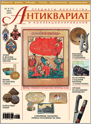 ANTIQUES ARTS & COLLECTIBLES MAGAZINE #75 Apr.2010_ЖУРН.АНТИКВАРИАТ №75 Апр.2010