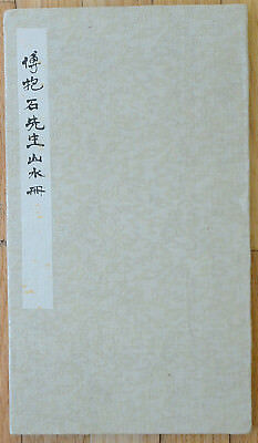 Chinese Ink On Paper Painting Album      M2709