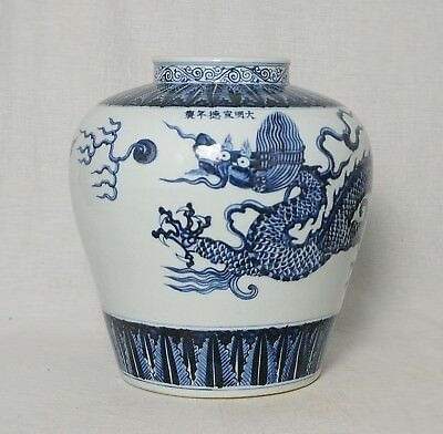Chinese  Blue and White  Porcelain  Jar  With  Mark      M2778