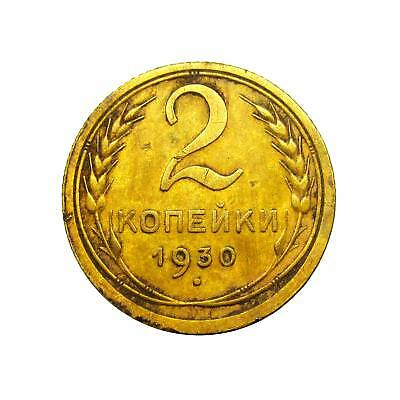 N2230 2 Kopeks 1930 USSR Russia coin $0.01 FREE SHIPPING