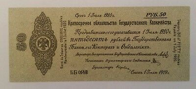 Russia 50 roubles 1919 banknote UNC