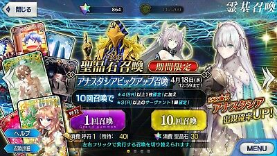 FGO Fate/Grand Order Starter Quartz Account JP 860 quartz 40ticket