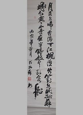 Vintage 20th Century Chinese Scroll Painting on Paper - D