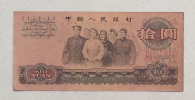 1965 People's Bank of China Issued banknotes 10 Yuan(大团结): IV V53788528
