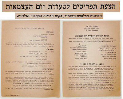 1954 Cooking RECIPE For INDPENDENCE DAY SEDDER Jewish HEBREW Judaica ISRAEL COOK