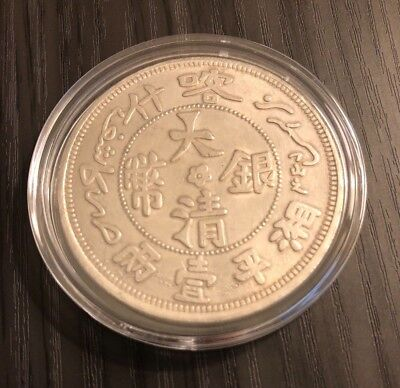 Chinese Silver Dollar Coin - Qing Keshen - Dragon