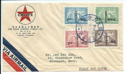 CALTEX OIL COMPANY CHINA / TEXACO Vintage First Day Cover / Stamps FDC  #2S