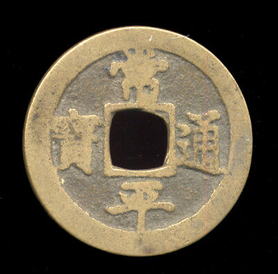 Value 2 Cash Coin ... Korea (617-205*)