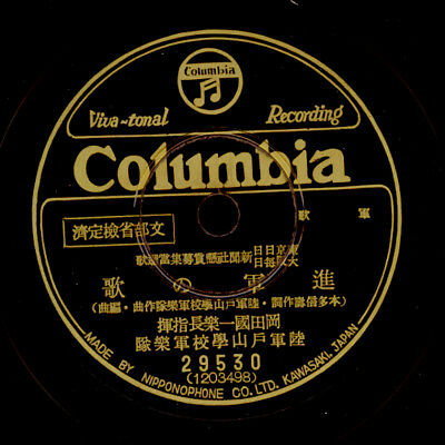 Japanese Marching-Music With Choir  Wkii   78Rpm  Schellackplatte   S220